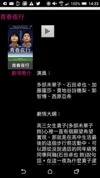 Live TV隨身電視 screenshot 4
