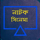 Bangla Natok & Movie (বাংলা নাটক ও সিনেমা) icon