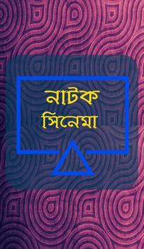 Bangla Natok & Movie (বাংলা নাটক ও সিনেমা) poster