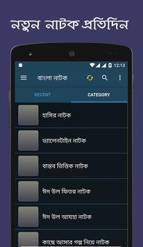 Bangla Natok & Movie (বাংলা নাটক ও সিনেমা) screenshot 2