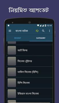 Bangla Natok & Movie (বাংলা নাটক ও সিনেমা) screenshot 3