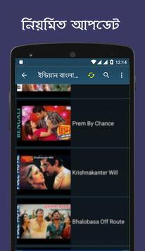 Bangla Natok & Movie (বাংলা নাটক ও সিনেমা) screenshot 4