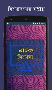 Bangla Natok & Movie (বাংলা নাটক ও সিনেমা) screenshot 9