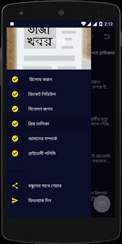 সকালের তাজা খবর (Bangladeshi & Indian Newspapers) apk screenshot