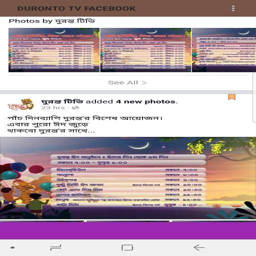 DURONTO TV BANGLA (দুরন্ত টিভি) for Android - APK