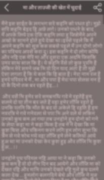 देसी भाभी की सच्ची कहानियां screenshot 3