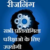 Reasoning In Hindi आइकन