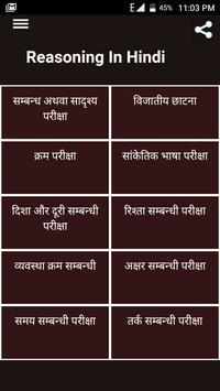 Reasoning In Hindi पोस्टर