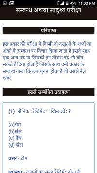 Reasoning In Hindi स्क्रीनशॉट 1