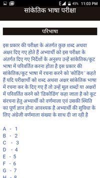 Reasoning In Hindi स्क्रीनशॉट 2