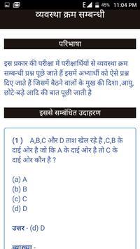 Reasoning In Hindi स्क्रीनशॉट 3
