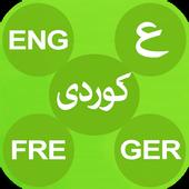 Tishk Dictionary - Kurdish icon