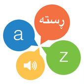 Rebin Dictionary Plus - Kurdish أيقونة