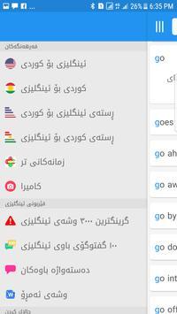 Rebin Dictionary Plus - Kurdish تصوير الشاشة 1