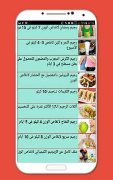 وصفات رجيم صحية لشهر رمضان - ( بدون نت ) 2018 screenshot 3
