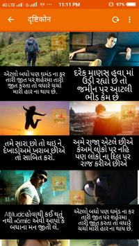 Gujarati DP & Status for WhatsApp 2018 screenshot 4