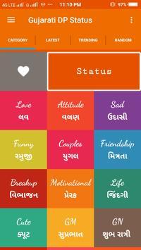 Gujarati DP & Status for WhatsApp 2018 screenshot 1