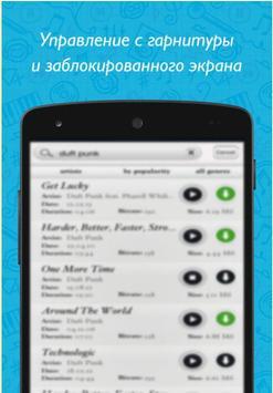 зайцев нет apk screenshot