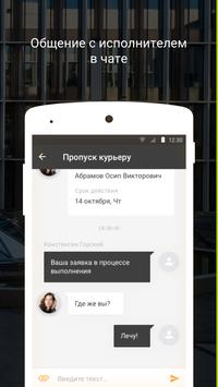Comcity screenshot 3