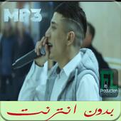 اغاني  فيصل صغير بدون انترنت 2018 -  Faycel Sghir icon