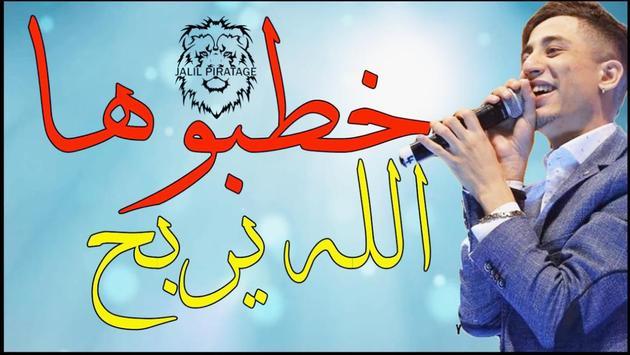 اغاني  فيصل صغير بدون انترنت 2018 -  Faycel Sghir apk screenshot