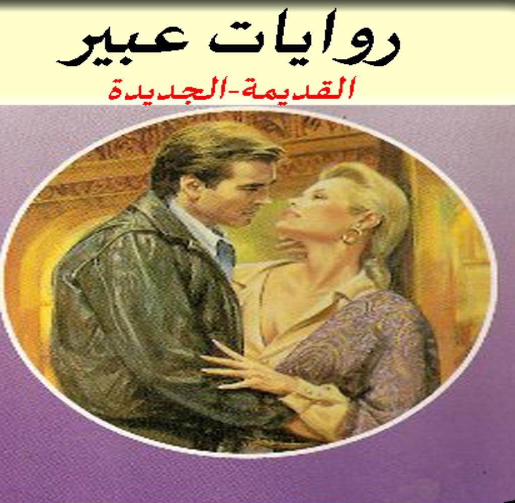 روايات عبير بدون نت For Android Apk Download