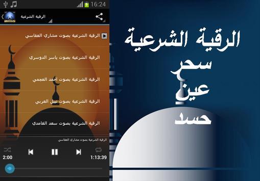 رقية شرعية للسحروالعين والحسد apk screenshot