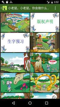 Story Caterpillar apk screenshot