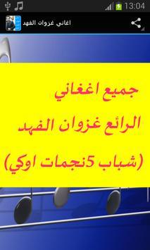 اغاني غزوان الفهد بدون نت 2018 poster