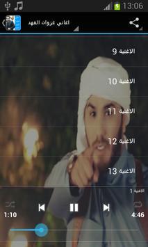 اغاني غزوان الفهد بدون نت 2018 apk screenshot