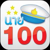 นาย100 แนวข้อสอบข้าราชการ (ทหาร ตำรวจ ครูผู้ช่วย) icon