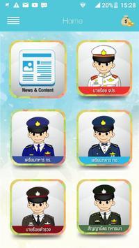 นาย100 แนวข้อสอบข้าราชการ (ทหาร ตำรวจ ครูผู้ช่วย) screenshot 1