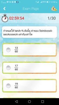 นาย100 แนวข้อสอบข้าราชการ (ทหาร ตำรวจ ครูผู้ช่วย) screenshot 2