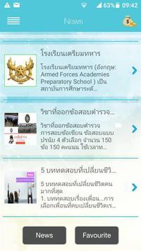 นาย100 แนวข้อสอบข้าราชการ (ทหาร ตำรวจ ครูผู้ช่วย) screenshot 6