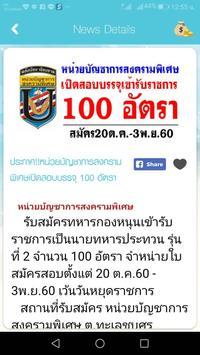 นาย100 แนวข้อสอบข้าราชการ (ทหาร ตำรวจ ครูผู้ช่วย) screenshot 7