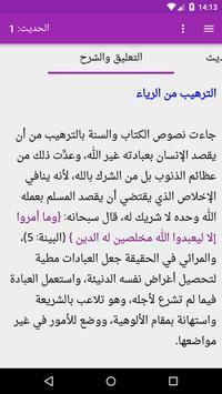الأحاديث القدسية مع الشرح apk screenshot