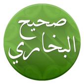 صحيح البخاري icon