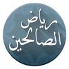 Icona رياض الصالحين مع الشرح المبسط