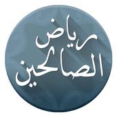 رياض الصالحين مع الشرح المبسط icon