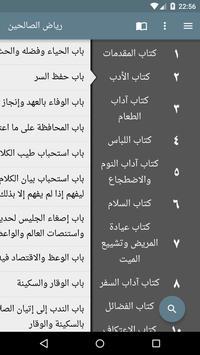 رياض الصالحين مع الشرح المبسط poster