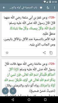 رياض الصالحين مع الشرح المبسط apk screenshot