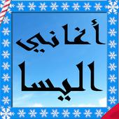 اغاني جديدة شرقية مصرية icon