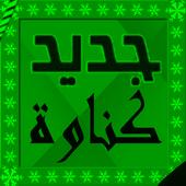 أغاني مغربية لموسيقى كناوة icon