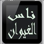 أجمل  أغاني  ناس الغيوان  روعة icon