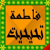 الطرب الغنائي الأمازيغي icon