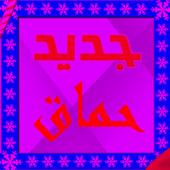 أجمل  أغاني الشرقي الجديد icon
