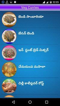 Telugu Vantalu apk screenshot