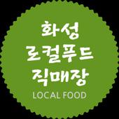 화성로컬푸드(농가용) icon