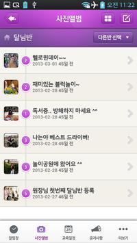 레터 - 스마트알림장,어린이집,유치원,학부모 필수설치앱 apk screenshot
