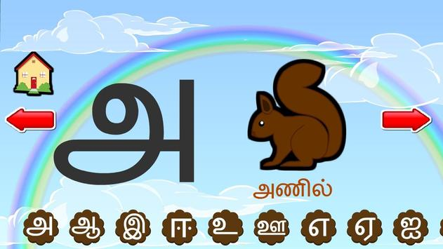 kattral Tamil for kids poster